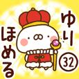 【ゆり】専用32<ほめる>
