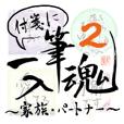 付箋に一筆入魂2〜家族・パートナー〜