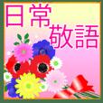 花いっぱいの大人の日常敬語【デカ文字】