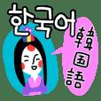 ざっくばらんな韓国語【友達編】