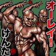 けんた専用 筋肉マッチョスタンプ 2