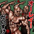 だいすけ専用 筋肉マッチョスタンプ 2