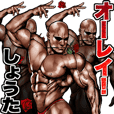 Syouta dedicated Muscle macho sticker 2