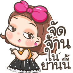 Jejee Brighty