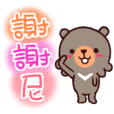 Taiwan Black Bear - Celebration