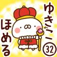 【ゆきこ】専用32<ほめる>