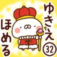 【ゆきえ】専用32<ほめる>