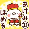 【あけみ】専用32<ほめる>
