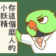 鳥人鳥事多- 霸道總裁邪魅一笑