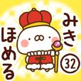 【みき】専用32<ほめる>
