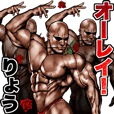 Ryou dedicated Muscle macho sticker 2
