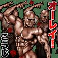 こうじ専用 筋肉マッチョスタンプ 2