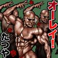 たつや専用 筋肉マッチョスタンプ 2
