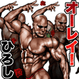 Hiroshi dedicated Muscle macho sticker 2