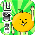 【世賢】專用 名字貼圖 橘子