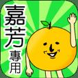 【嘉芳】專用 名字貼圖 橘子