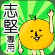 【志堅】專用 名字貼圖 橘子