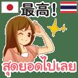 タイ語 日本語 最高