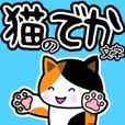 猫のでか文字