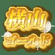横山のゴールド文字スタンプ