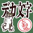 黒柴とおる(デカ文字・敬語)