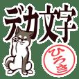 黒柴ひろき(デカ文字・敬語)