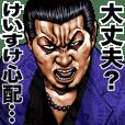 Keisuke dedicated kowamote sticker