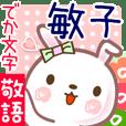 敏子●でか文字■ゆる敬語名前スタンプ