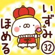 【いずみ】専用32<ほめる>