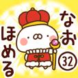 【なお】専用32<ほめる>