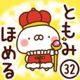 【ともみ】専用32<ほめる>