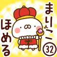 【まりこ】専用32<ほめる>