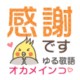 オカメインコ-日常ゆる敬語スタンプ