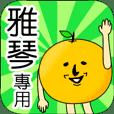 【雅琴】專用 名字貼圖 橘子