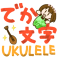 BIG UKULELE GIRL