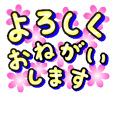 Polite Japanese anime sticker.large font