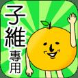 【子維】專用 名字貼圖 橘子