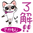 Cute Siamese cat Sticker part5