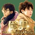映画「億男」スタンプ