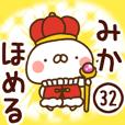 【みか】専用32<ほめる>
