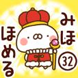 【みほ】専用32<ほめる>