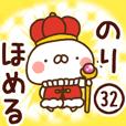 【のり】専用32<ほめる>