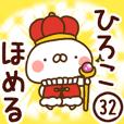 【ひろこ】専用32<ほめる>