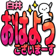 白井さんデカ文字シンプル2[カラフル]