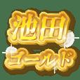 池田のゴールド文字スタンプ