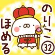 【のりこ】専用32<ほめる>