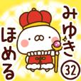 【みゆき】専用32<ほめる>