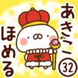 【あきこ】専用32<ほめる>