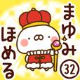 【まゆみ】専用32<ほめる>