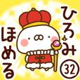 【ひろみ】専用32<ほめる>